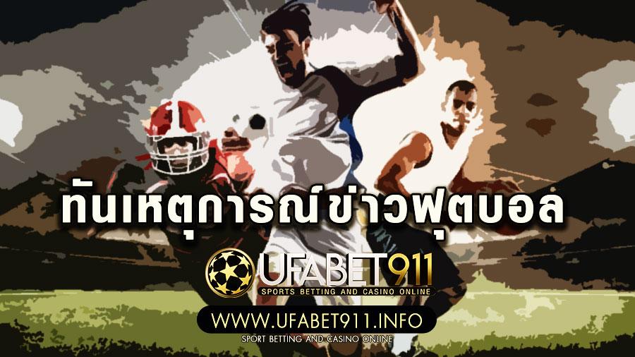 ufa7777 ทันเหตุการณ์ข่าวฟุตบอล แทงบอลออนไลน์ ที่ดีที่สุด 2021