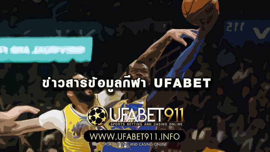 ufabet123 เว็บพนันบอล ทันเหตุการณ์ข่าวฟุตบอล