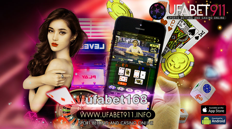 ufabet168 เว็บพนันออนไลน์ ที่มีผู้เล่นเข้ามาใช้บริการมากที่สุด