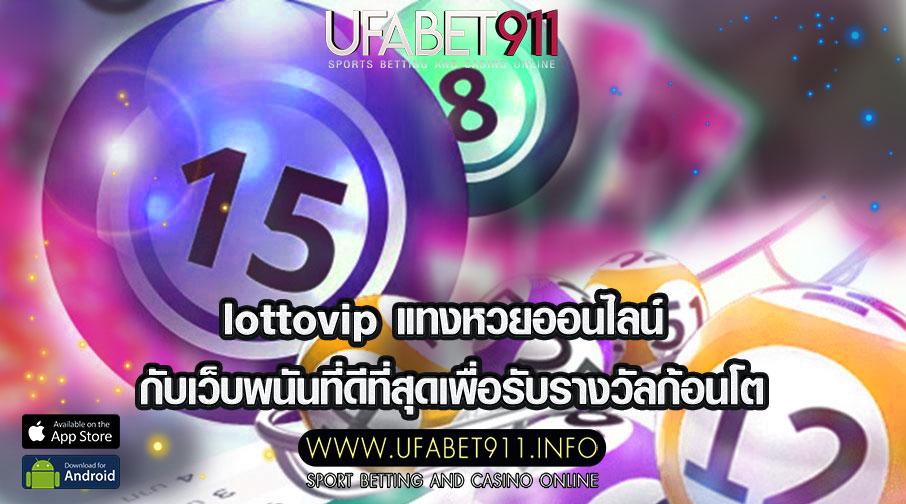 lottovip แทงหวยออนไลน์ กับเว็บพนันที่ดีที่สุดเพื่อรับรางวัลก้อนโต