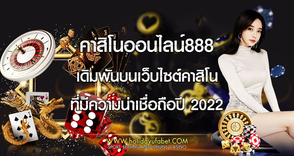 คาสิโนออนไลน์888 เดิมพันบนเว็บไซต์คาสิโน ที่มีความน่าเชื่อถือปี 2022